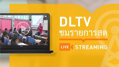 http://dltv.ac.th/streaming/