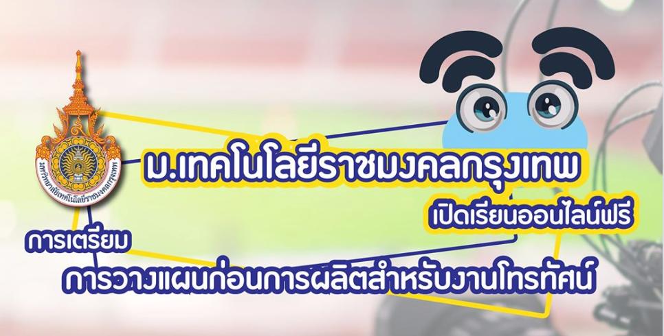 https://thaimooc.org/courses/course-v1:RMUTK-MOOC+rmutk001+2019_T1/about?fbclid=IwAR1O0vBeBgHbJauyT90uspv8IELeDGlaSaU6Akzs9MSq18jhS-vEgb-jBTo