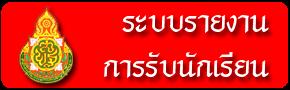 https://admission.bopp-obec.info/login.php