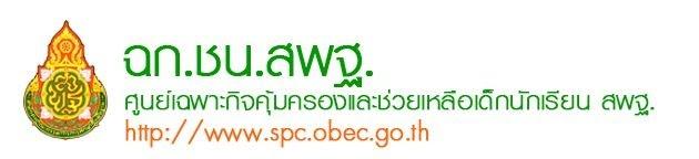 http://www.spcweb.obec.go.th/