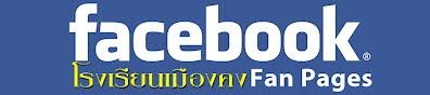 https://web.facebook.com/schoolmk/photos/?tab=album&album_id=1269092153124670