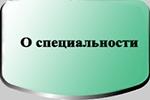 https://sites.google.com/a/mpt.ru/is/o-specialnosti