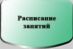 http://mpt.ru/student/raspisanie-zanyati