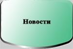 https://sites.google.com/a/mpt.ru/is/news