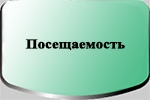 https://sites.google.com/a/mpt.ru/is/studentam/posesaemost