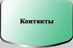 https://sites.google.com/a/mpt.ru/is/kontakty