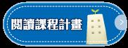 http://course.chc.edu.tw/es_cp.php?school=108&y=9