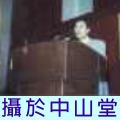 民國八十一年於中華民國臺北市中山堂演講
