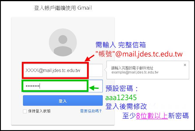 https://mail.google.com/a/mail.jdes.tc.edu.tw