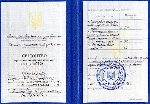 https://sites.google.com/a/msk.edu.ua/koriukov-i-v-portfolio/home/svid_2015.jpg?attredirects=0