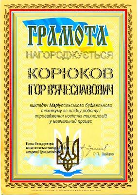 https://sites.google.com/a/msk.edu.ua/koriukov-i-v-portfolio/home/gramota_2.jpg?attredirects=0