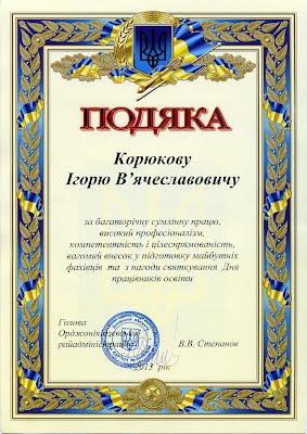 https://sites.google.com/a/msk.edu.ua/koriukov-i-v-portfolio/home/gramota_3.jpg?attredirects=0