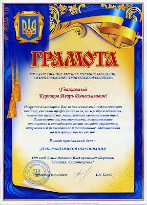 https://sites.google.com/a/msk.edu.ua/koriukov-i-v-portfolio/home/gramota_4.jpg?attredirects=0
