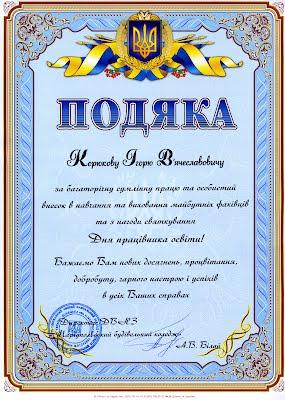 https://sites.google.com/a/msk.edu.ua/koriukov-i-v-portfolio/home/gramota_6.jpg?attredirects=0