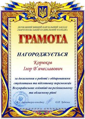 https://sites.google.com/a/msk.edu.ua/koriukov-i-v-portfolio/home/gramota_7_m.jpg?attredirects=0