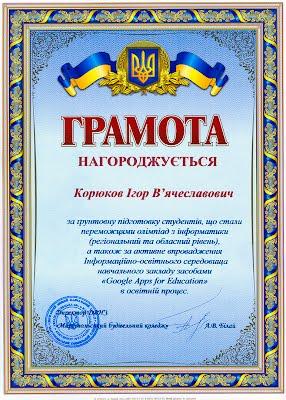 https://sites.google.com/a/msk.edu.ua/koriukov-i-v-portfolio/home/gramota_2017_msk_1.jpg?attredirects=0