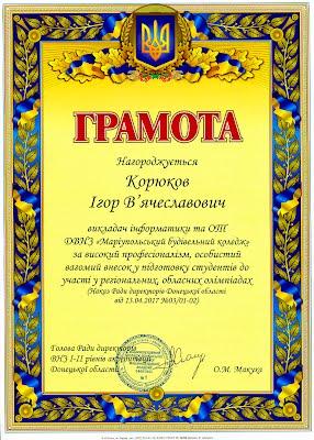 https://sites.google.com/a/msk.edu.ua/koriukov-i-v-portfolio/home/gramota_2017_oblast_1.jpg?attredirects=0