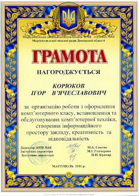 https://sites.google.com/a/msk.edu.ua/koriukov-i-v-portfolio/home/Gramota_school.jpg?attredirects=0