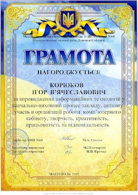 https://sites.google.com/a/msk.edu.ua/koriukov-i-v-portfolio/home/Gramota_school_2015.jpg?attredirects=0