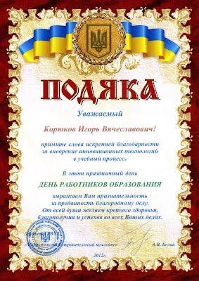 https://sites.google.com/a/msk.edu.ua/koriukov-i-v-portfolio/home/podyaka.jpg?attredirects=0