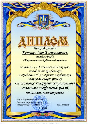 https://sites.google.com/a/msk.edu.ua/koriukov-i-v-portfolio/home/%D0%BA%D0%BE%D0%BD%D1%84%20-%200003.jpg?attredirects=0