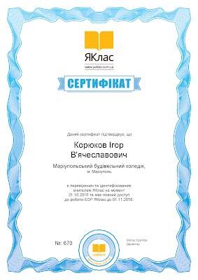 https://sites.google.com/a/msk.edu.ua/koriukov-i-v-portfolio/home/%D1%81%D0%B5%D1%80%D1%82%D0%B8%D1%84%D1%96%D0%BA%D0%B0%D1%82_670.jpg