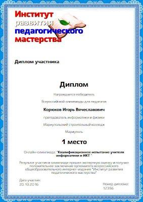 https://sites.google.com/a/msk.edu.ua/koriukov-i-v-portfolio/home/diplom_2016-10-20.jpg
