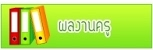 https://sites.google.com/site/mutthayombarnthumneab/home/phl-ngan-khru