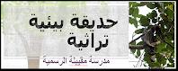 https://sites.google.com/a/muqeblea.tzafonet.org.il/7adeeqah/