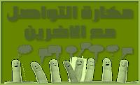 https://sites.google.com/a/muqeblea.tzafonet.org.il/tawasol/home