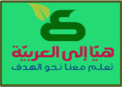 موقع هيا الى العربية