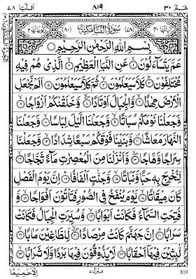 quran pdf for mobile free download