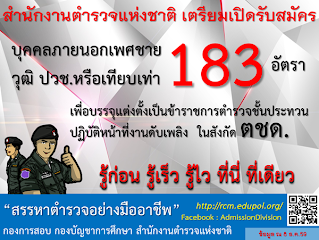 http://www.policeadmission.org/Main/FrmPolIndex.aspx