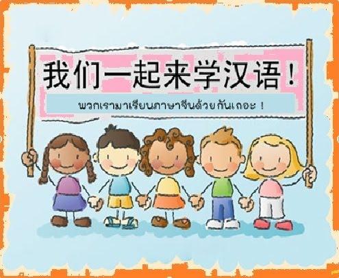 """""""คำอธิบายรายวิชาภาษาจีน""""的图片搜索结果"""