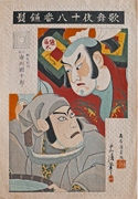 Ichikawa Danjūrō IX as Sōma Masakado in the play Kamahige from the series The Kabuki Eighteen (Kabuki Jūhachiban)