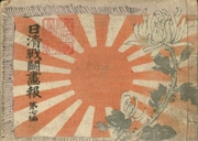 Illustrated Account of the Sino-Japanese War, Volume 7