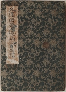 Beisen Sansui Gachō (Album of Fourteen Landscapes)