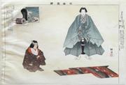 Nōgakuzue, Jinen Koji