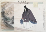 Nōgakuzue, Ominameshi