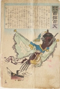 The Plunder Bird from the series Long Live Japan: One Hundred Victories, One Hundred Laughs