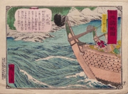 Oki Province: Takuhiyama, Takibi no Yashiro from the series Nihon chishi ryakuzu