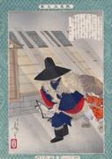 Fujiwara Arihira from the series Instructive Models of Lofty Ambition
