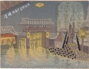 Shimabara District After the Rain from the series New Views of Kyoto