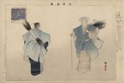 Nōgakuzue, Shiga