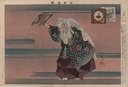 Nōgakuzue, Yamamba