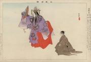 Nōgakuzue, Yoshino Tennin