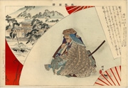 Nōgakuzue, Yorimasa