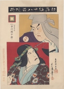 Ichikawa Danjūrō IX as Suhama Sōzu in the play Jayanagi from the series The Kabuki Eighteen (Kabuki Jūhachiban)