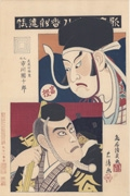 Ichikawa Danjūrō IX as Musashibō Benkei in the play Kanjinchō from the series The Kabuki Eighteen (Kabuki Jūhachiban)