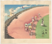 Bicycle Race from the series Occupations of Showa Japan in Pictures, Continuing, Series 3
